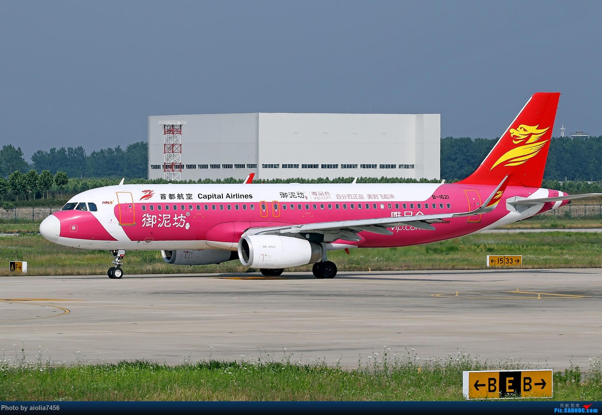 [原创]【霸都打鸡队】F4新桥拍机!(爆人) AIRBUS A320-200 B-1621 中国合肥新桥国际机场