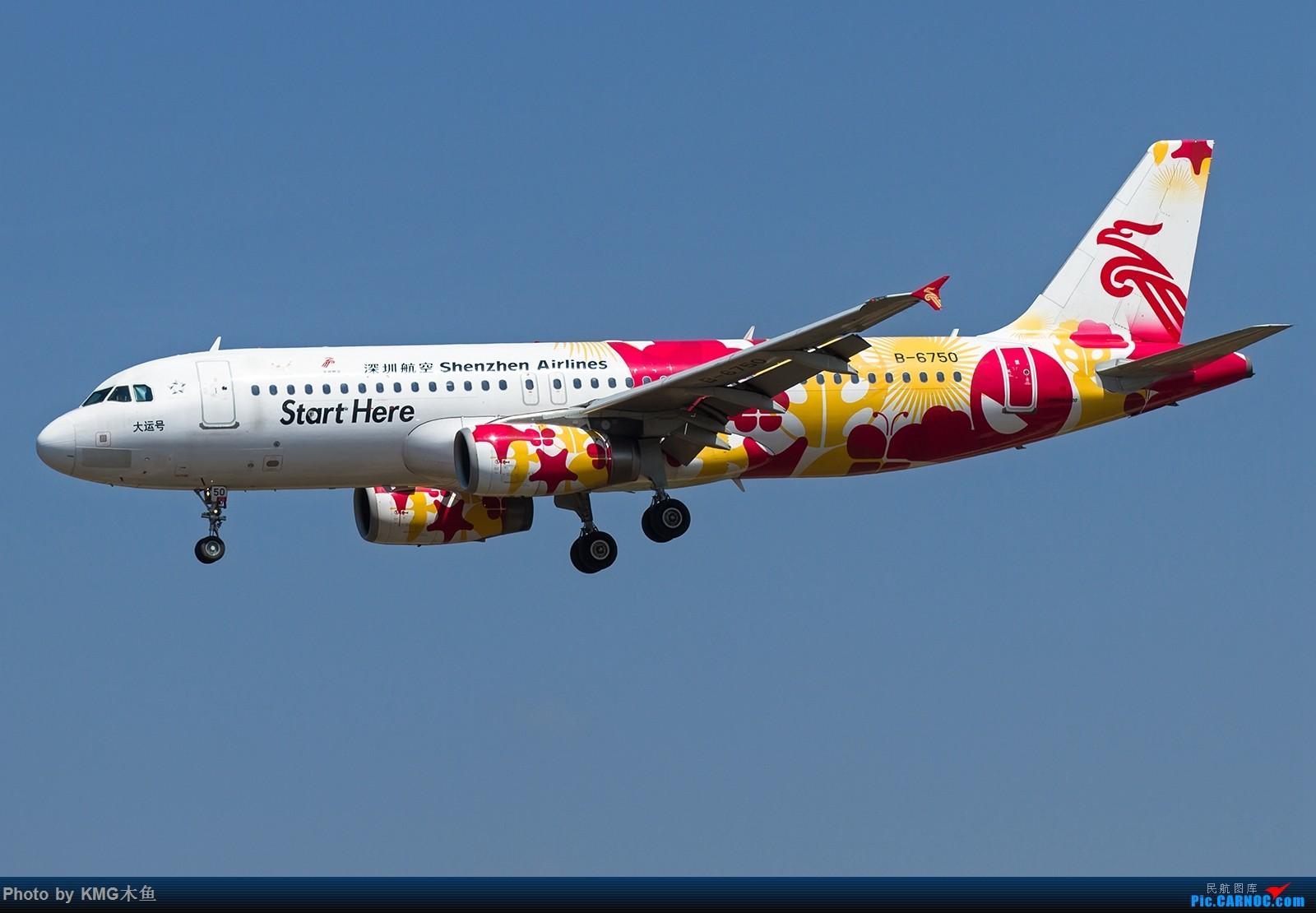 Re:[原创]【昆明长水国际机场——KMG木鱼拍机】向着功勋级出发,把库存图拿出来发了(高清大图) AIRBUS A320-200 B-6750 中国昆明长水国际机场