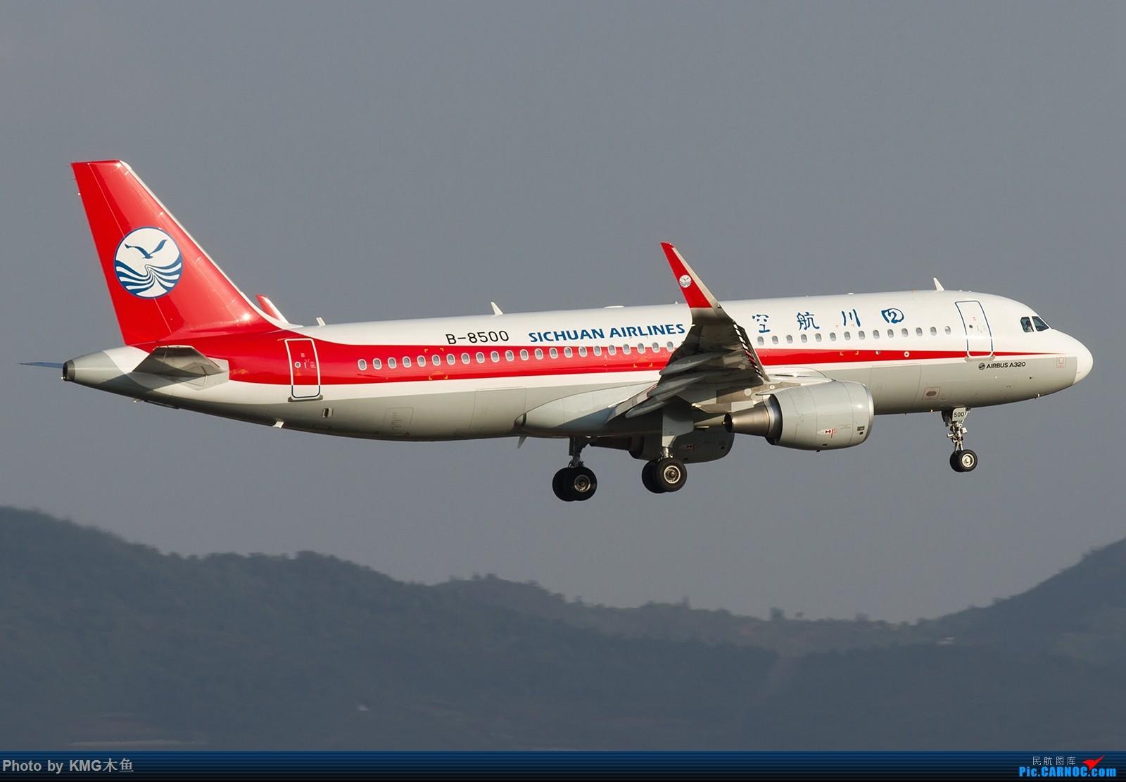 Re:[原创]【昆明长水国际机场——KMG木鱼拍机】向着功勋级出发,把库存图拿出来发了(高清大图) AIRBUS A320-200 B-8500 中国昆明长水国际机场