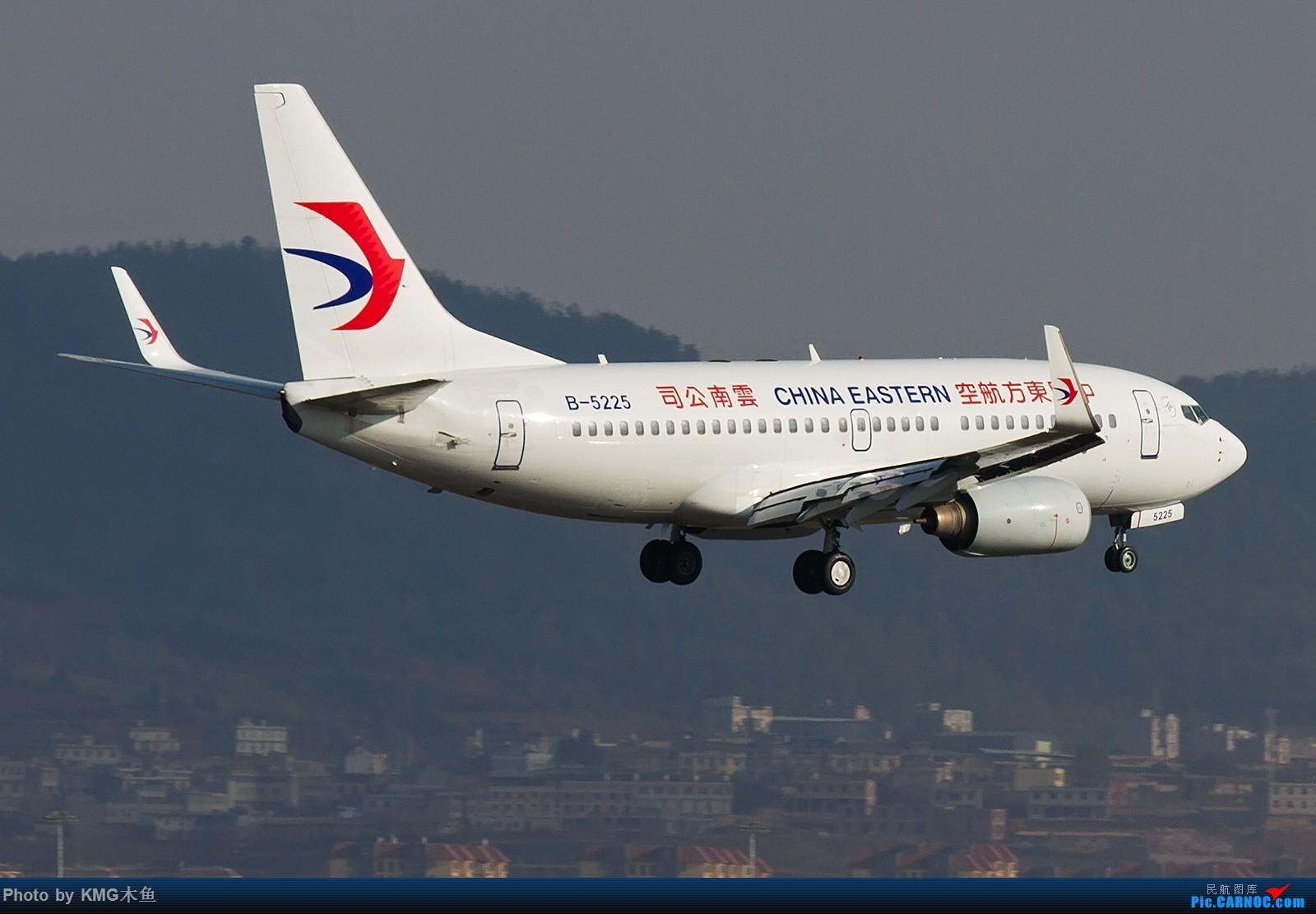 Re:[原创]【昆明长水国际机场——KMG木鱼拍机】向着功勋级出发,把库存图拿出来发了(高清大图) BOEING 737-700 B-5225 中国昆明长水国际机场
