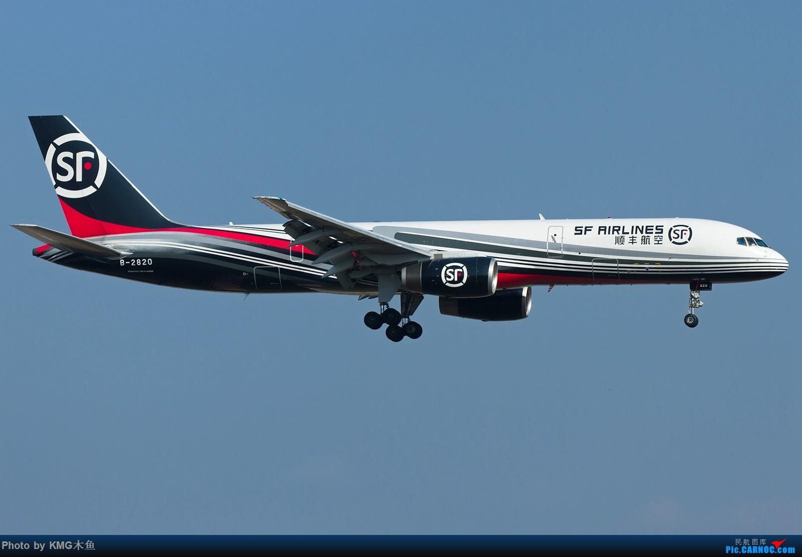 Re:[原创]【昆明长水国际机场——KMG木鱼拍机】向着功勋级出发,把库存图拿出来发了(高清大图) BOEING 757-200 B-2820 中国昆明长水国际机场