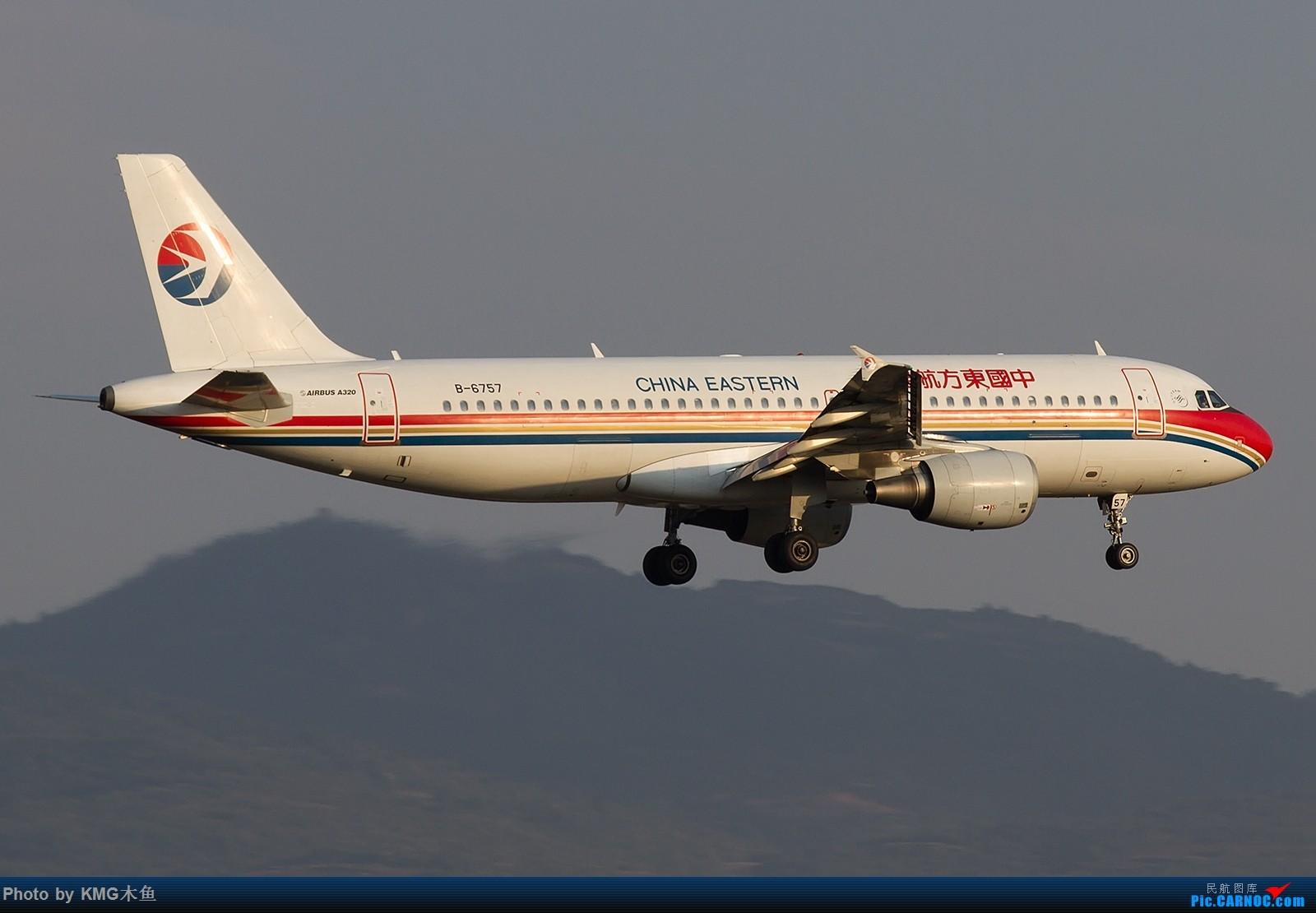 Re:[原创]【昆明长水国际机场——KMG木鱼拍机】向着功勋级出发,把库存图拿出来发了(高清大图) AIRBUS A320-200 B-6757 中国昆明长水国际机场