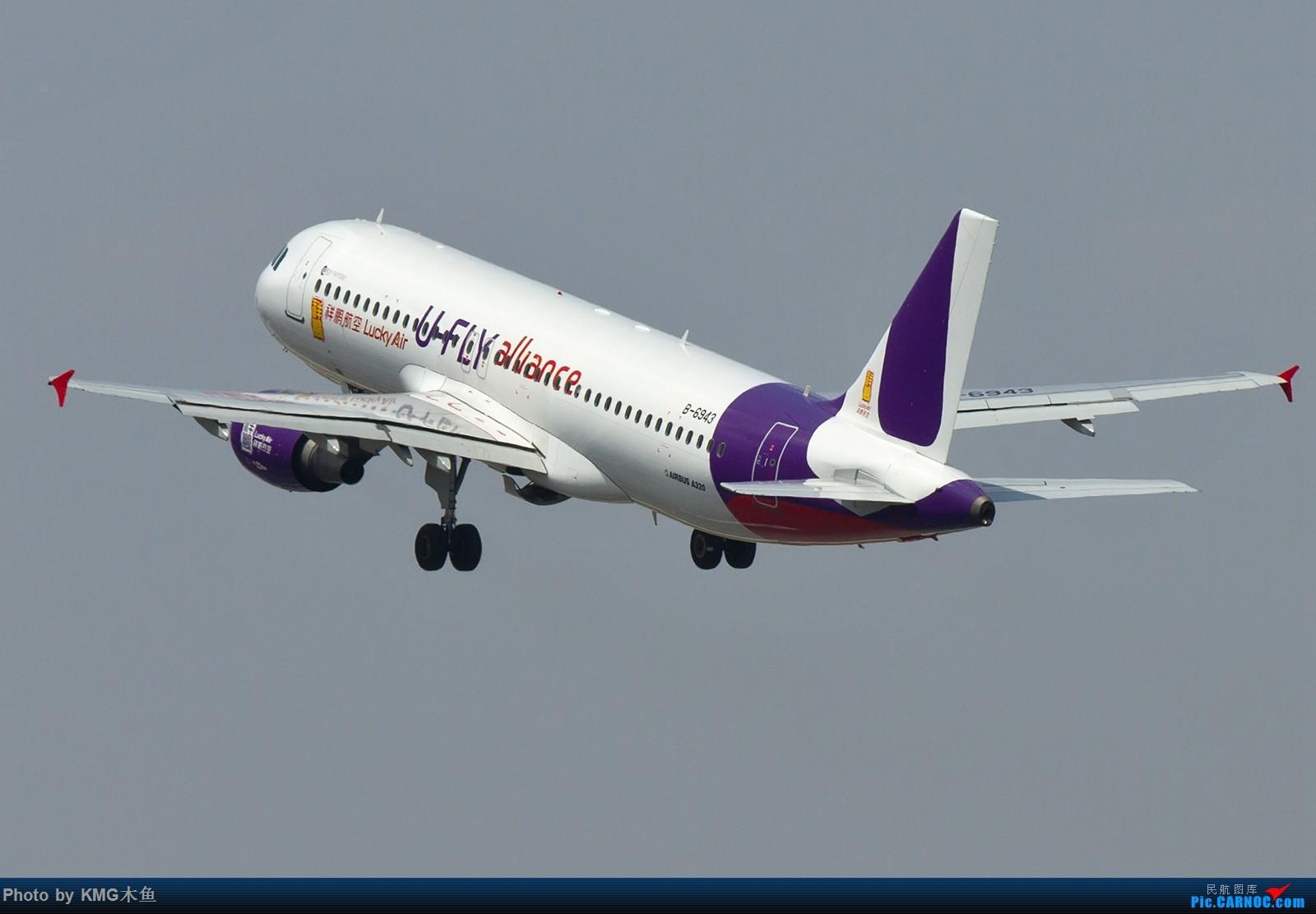 Re:[原创]【昆明长水国际机场——KMG木鱼拍机】向着功勋级出发,把库存图拿出来发了(高清大图) AIRBUS A320-200 B-6943 中国昆明长水国际机场