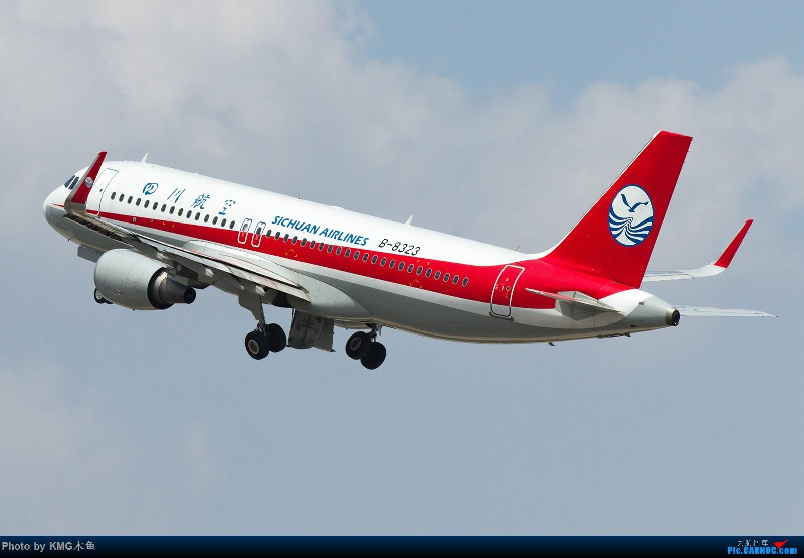 Re:[原创]【昆明长水国际机场——KMG木鱼拍机】向着功勋级出发,把库存图拿出来发了(高清大图) AIRBUS A320-200 B-8323 中国昆明长水国际机场