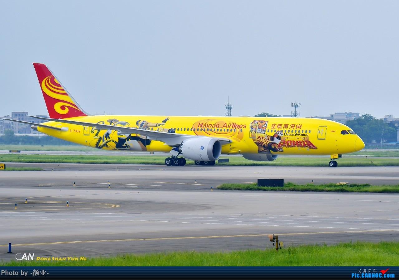 Re:[原创]记录曾经拍过的787 BOEING 787-9 B-7302 中国广州白云国际机场