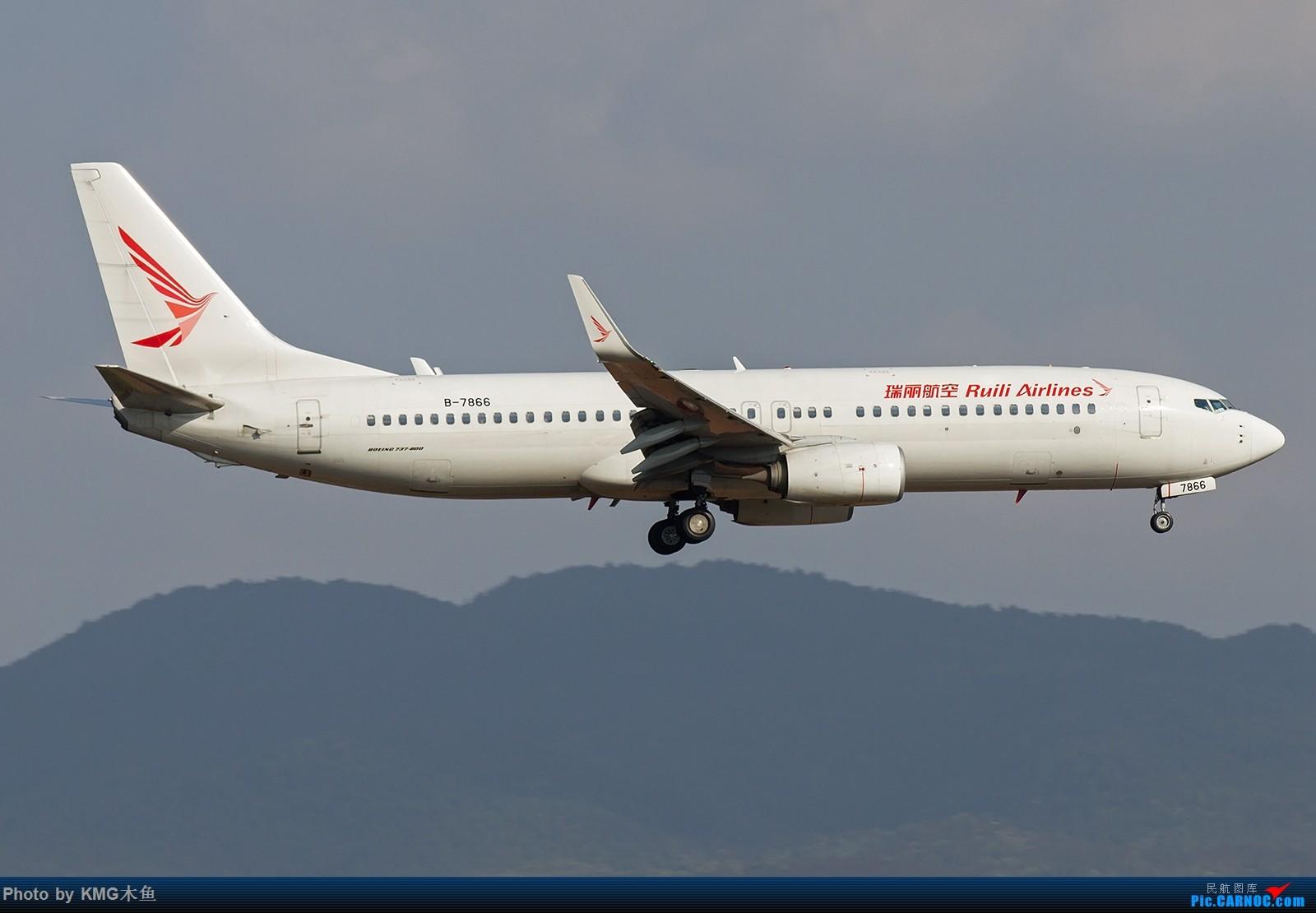 Re:[原创]【昆明长水国际机场——KMG木鱼拍机】向着功勋级出发,把库存图拿出来发了(高清大图) BOEING 737-800 B-7866 中国昆明长水国际机场