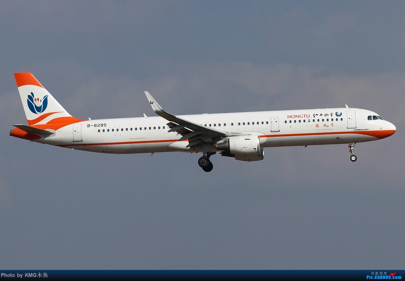 Re:[原创]【昆明长水国际机场——KMG木鱼拍机】向着功勋级出发,把库存图拿出来发了(高清大图) AIRBUS A321-200 B-8285 中国昆明长水国际机场