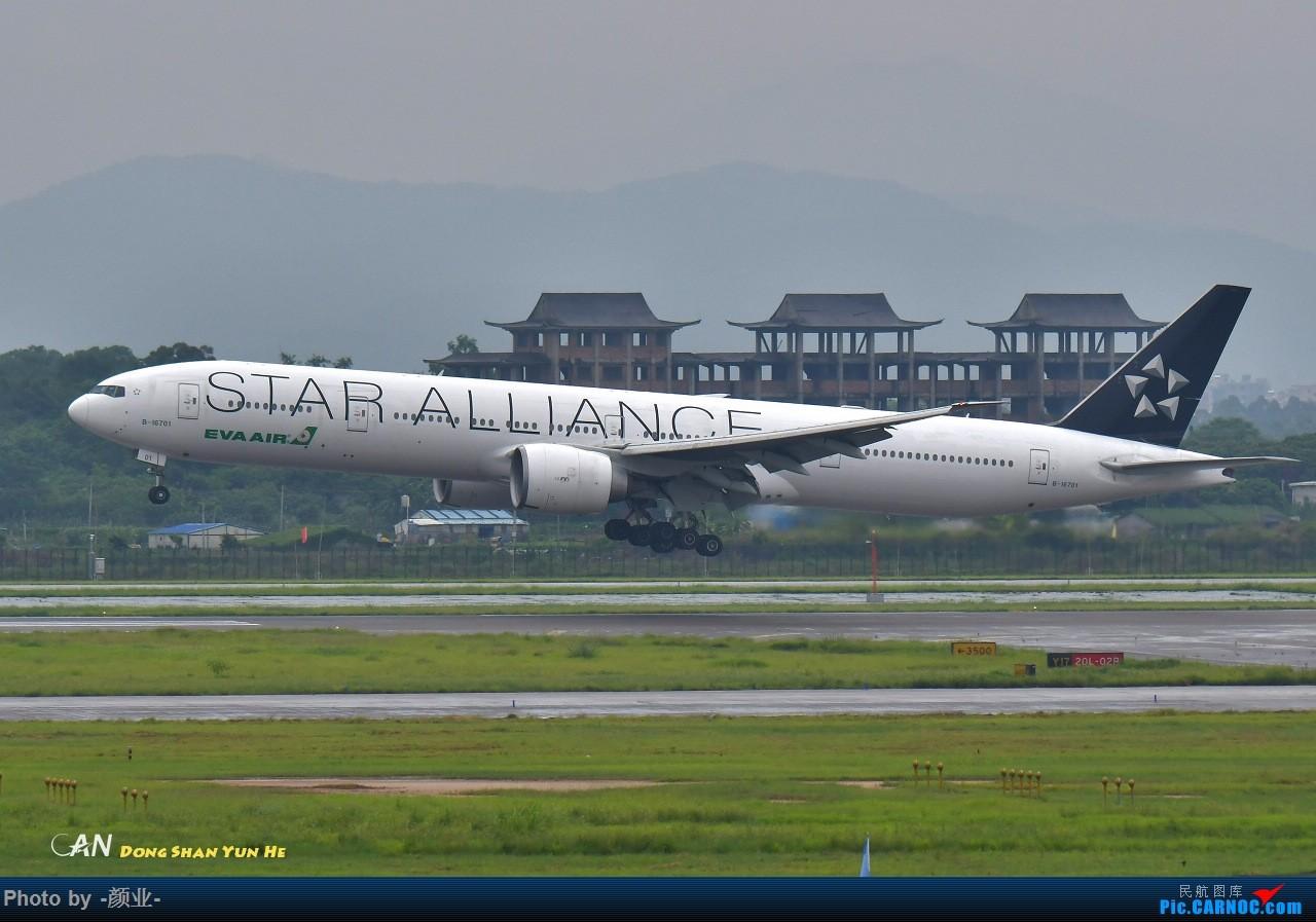 Re:[原创]ZGGG(广州CAN)的波音777系列-继续更新 BOEING 777-300ER B-16701 中国广州白云国际机场