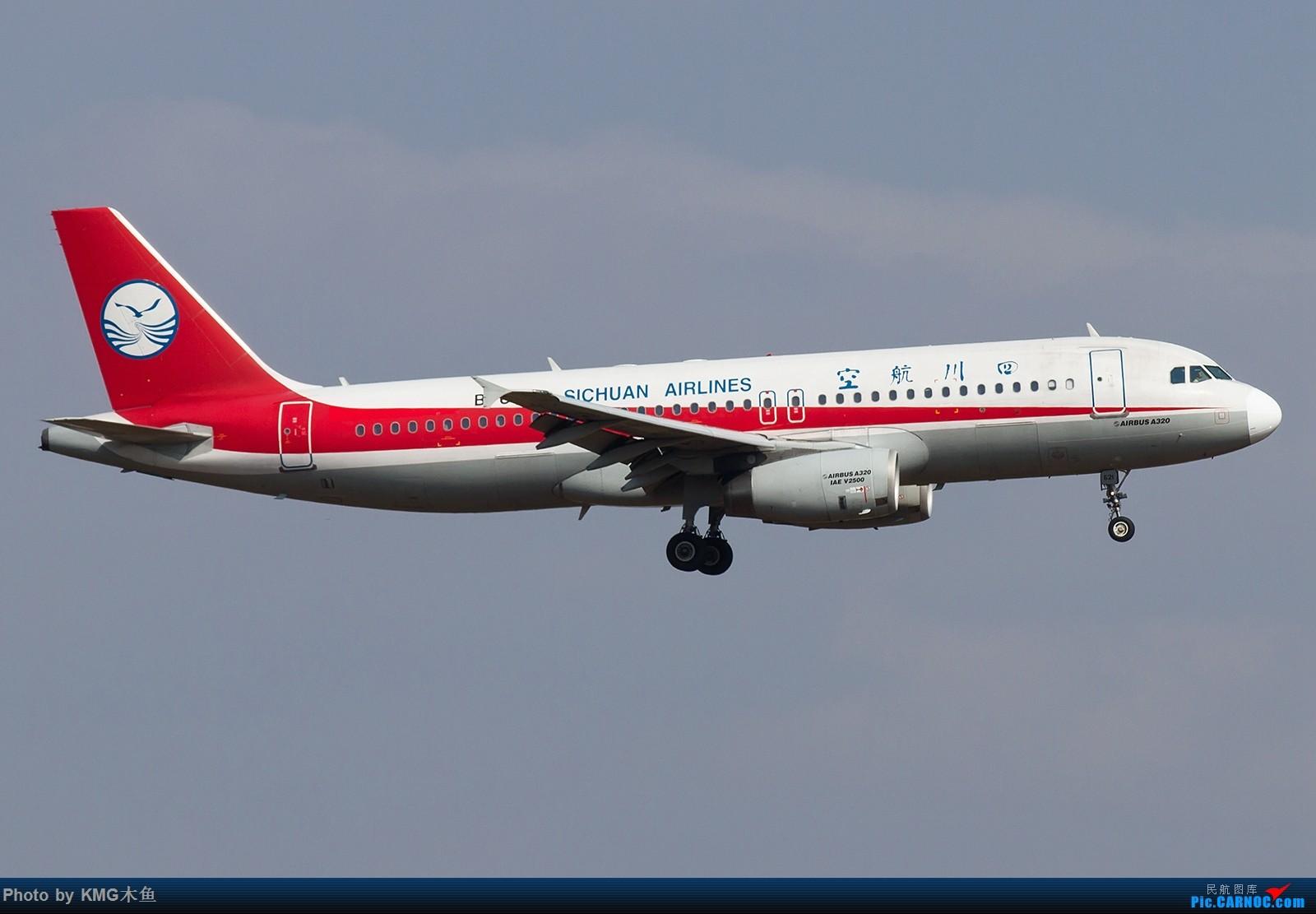 Re:[原创]【昆明长水国际机场——KMG木鱼拍机】向着功勋级出发,把库存图拿出来发了(高清大图) AIRBUS A320-200 B-6621 中国昆明长水国际机场
