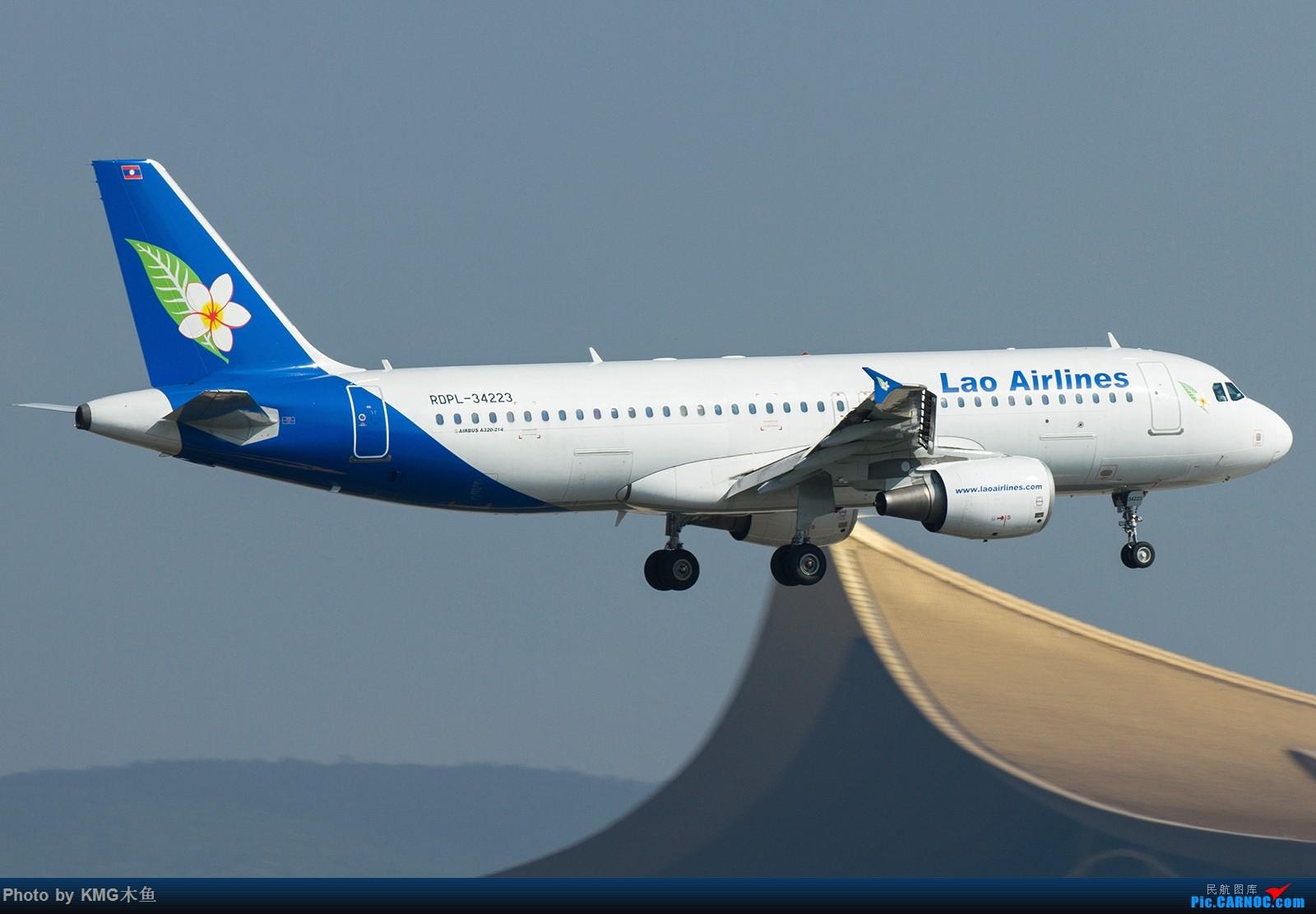 Re:[原创]【昆明长水国际机场——KMG木鱼拍机】向着功勋级出发,把库存图拿出来发了(高清大图) AIRBUS A320-200 RDPL-34223 中国昆明长水国际机场