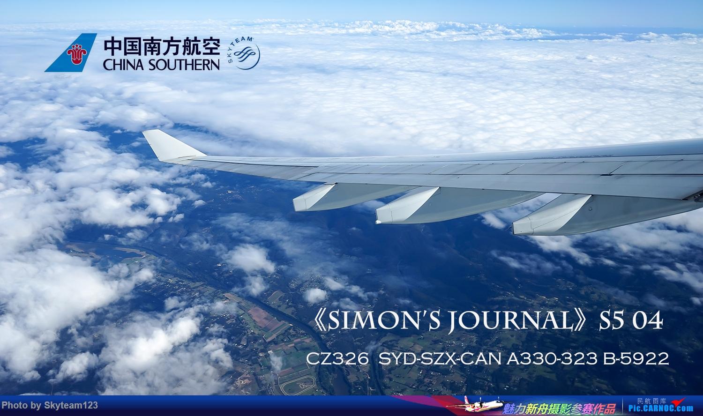 [原创]《Simon游记》第五季第四集 CZ326 SYD-SZX-CAN A330-300 曲折回家路,菜航广州之路再体验,首次经历航班备降,简评南航非正常航班处理