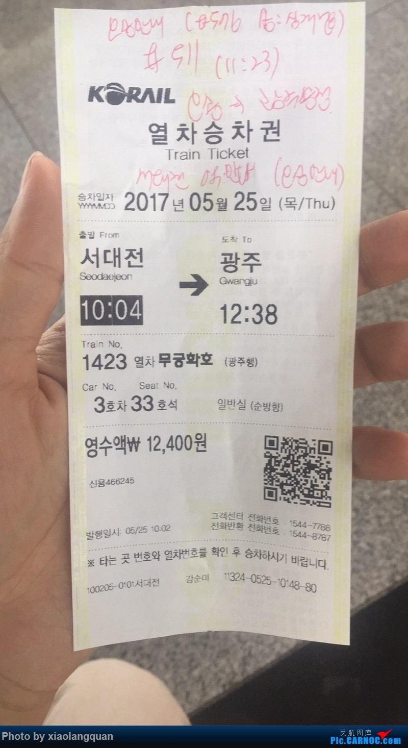 Re:[原创]CAN-PEK-GMP-PUS-PEK-CAN非常时期韩国之行全程擦航承运by772,738,77W(更新中)