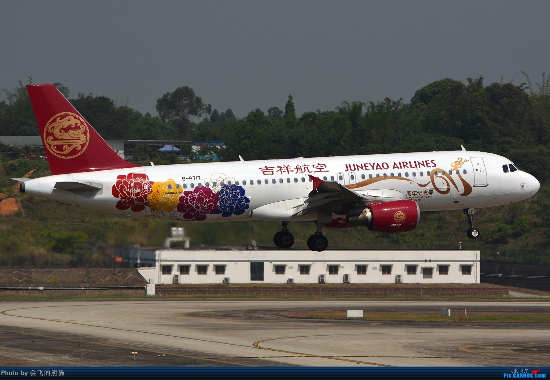Re:[原创]晨 AIRBUS A320-200 B-6717 中国成都双流国际机场