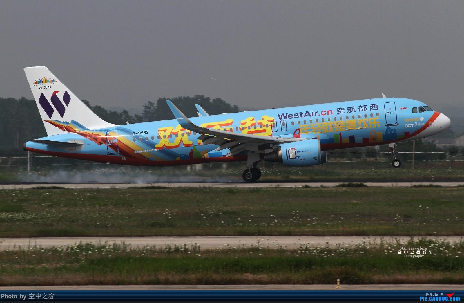 """[原创][合肥飞友会·霸都打机队]空中之客发布 """"欢乐谷""""新涂来了 小彩绘聚会新机场 AIRBUS A320-200 B-9982 合肥新桥国际机场"""