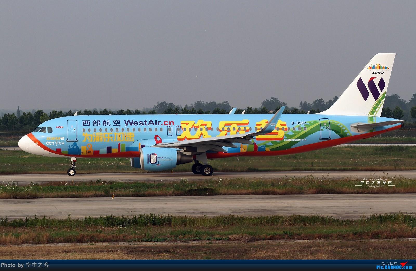 """Re:[合肥飞友会·霸都打机队]空中之客发布 """"欢乐谷""""新涂来了 小彩绘聚会新机场 AIRBUS A320-200 B-9982 合肥新桥国际机场"""