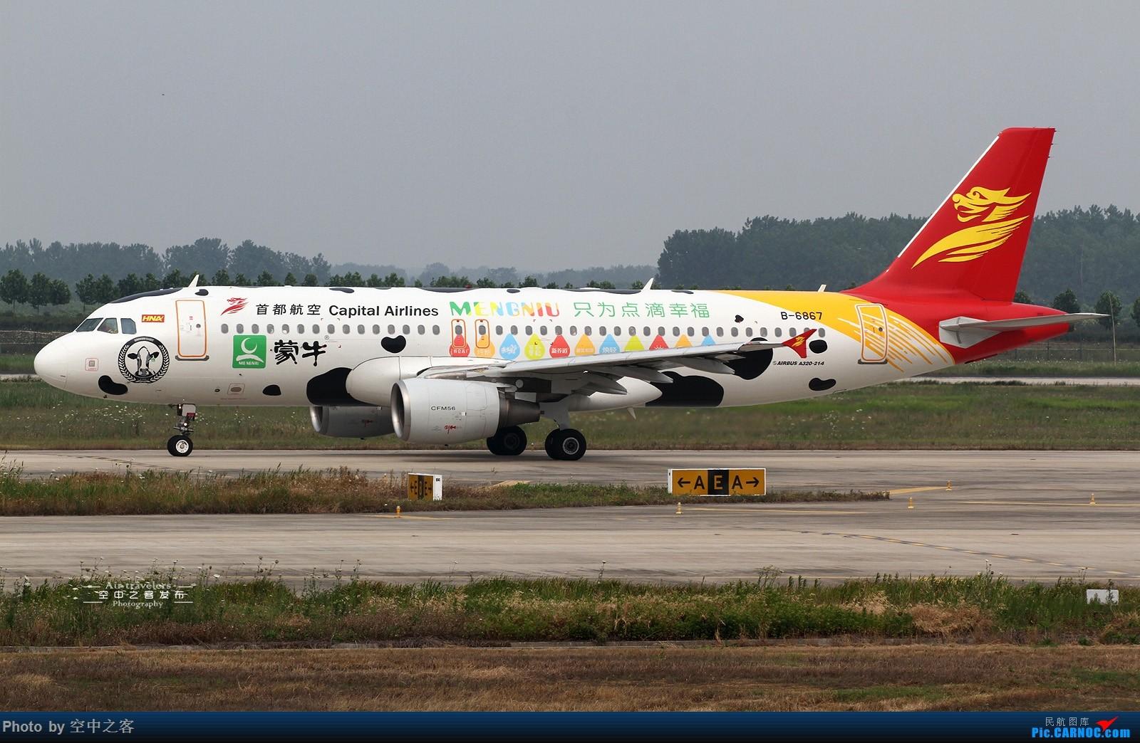 """Re:[原创][合肥飞友会·霸都打机队]空中之客发布 """"欢乐谷""""新涂来了 小彩绘聚会新机场 AIRBUS A320-200 B-6867 合肥新桥国际机场"""