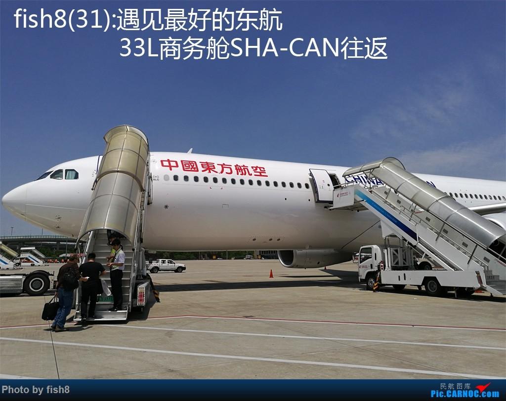 [原创]【长春飞友会】fish8(31):遇见最好的东航 33L商务舱SHA-CAN往返 AIRBUS A330-300 B-8968 中国上海虹桥国际机场