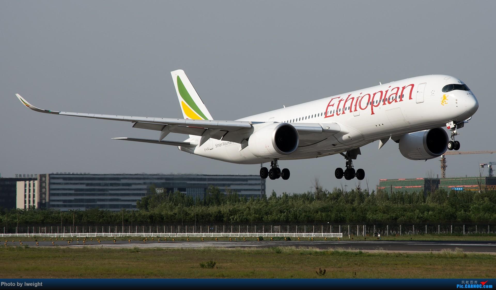 Re:[原创]很不错的天气,18R一组 AIRBUS A350-900 ET-ATQ 中国北京首都国际机场