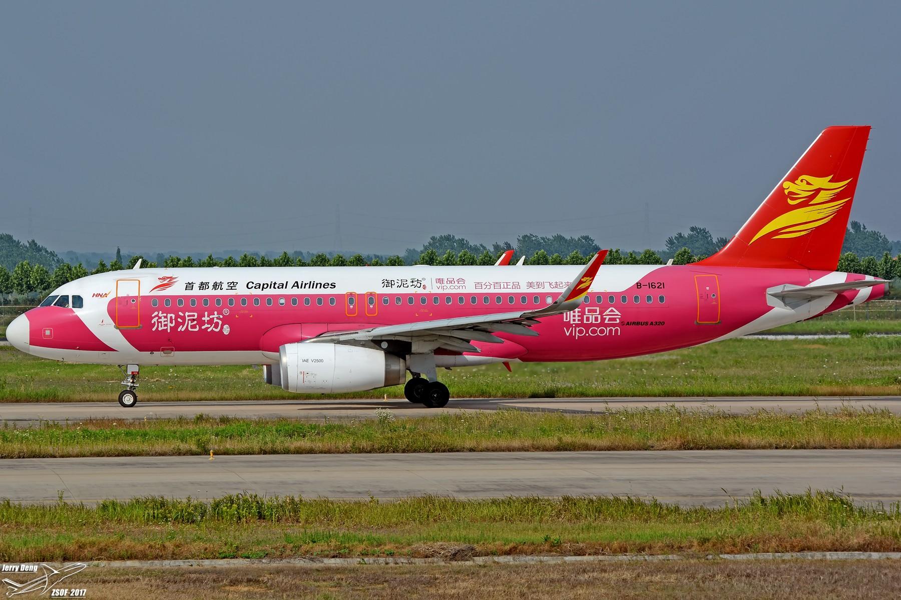 [原创]【多图党】HFE常规货第一次拍到机长挥手 AIRBUS A320-200 B-1621 中国合肥新桥国际机场