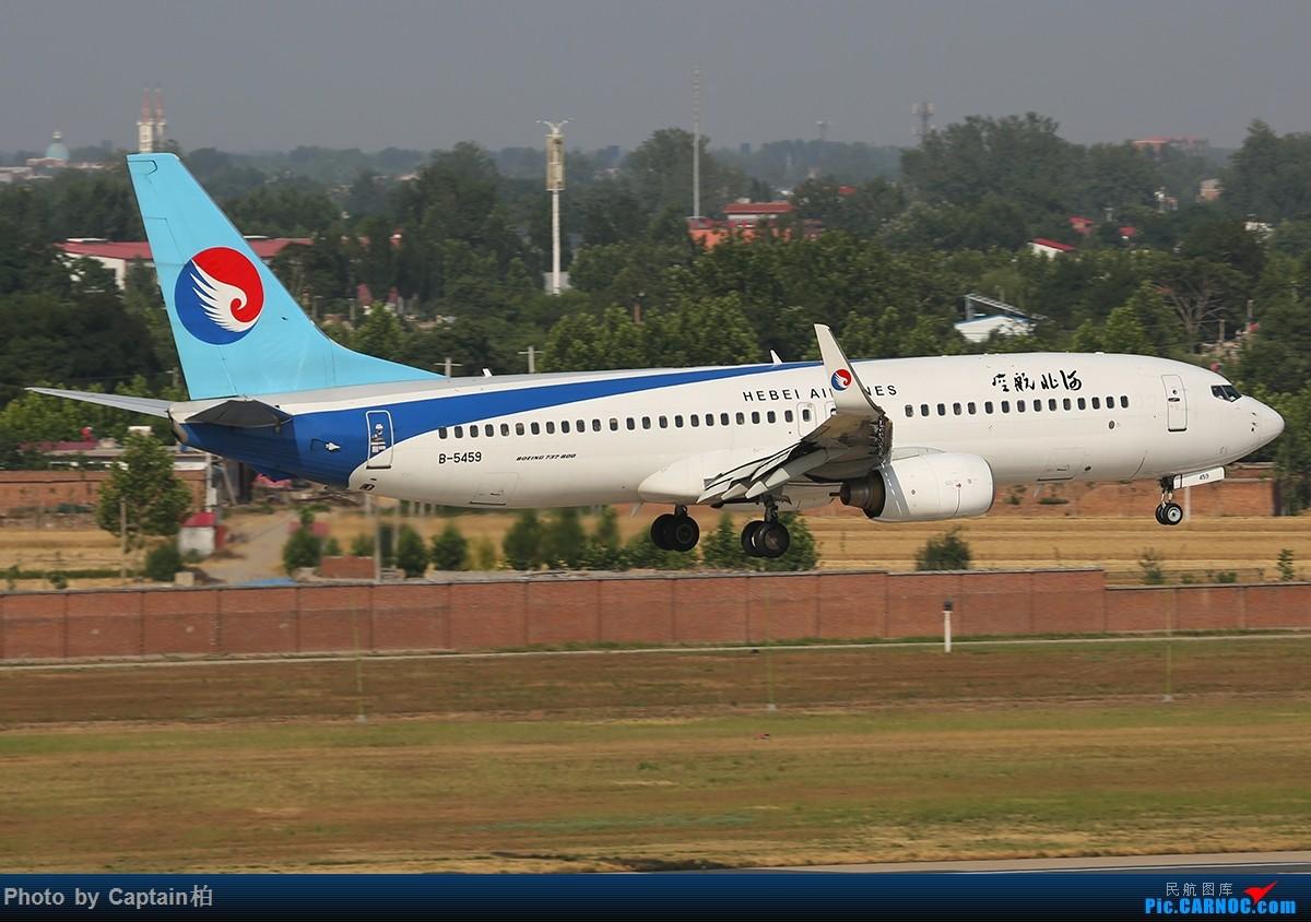 [原创]石家庄随拍 BOEING 737-800 B-5459 中国石家庄正定国际机场