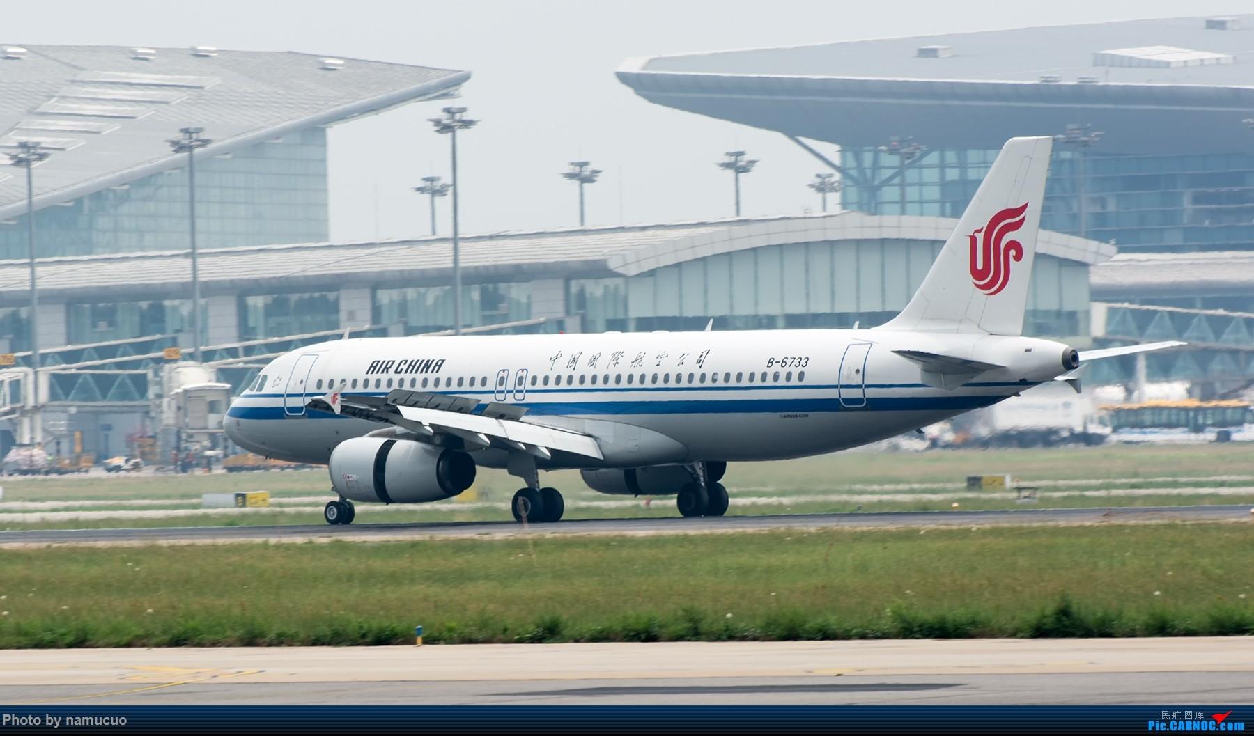 Re:[原创]【TSN】4只不带国旗的国航飞机(319/320/321/787) AIRBUS A320-200 B-6733