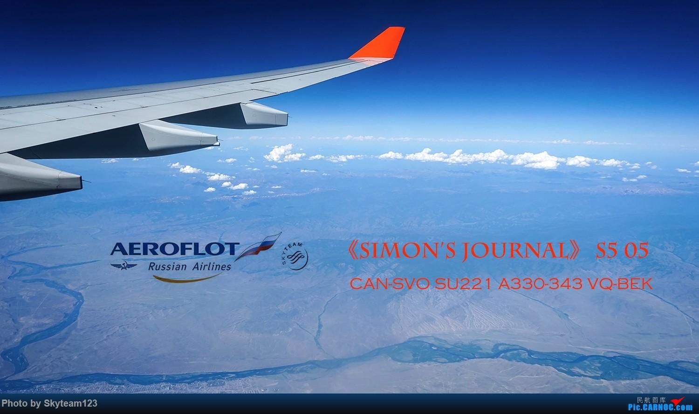 [原创]《Simon游记》第五季第五集 SU221 CAN-SVO A330-300 五味杂陈的毛子航初体验 附上些许莫斯科游玩照