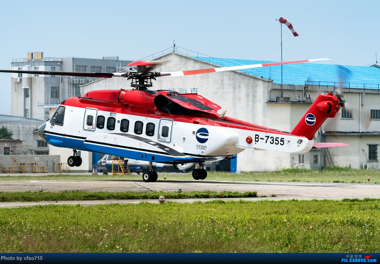 Re:[原创]海上油井通勤直升机 SIKORSKY S-92A B-7355 中国湛江新塘机场