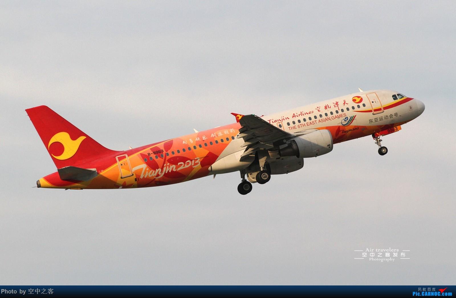 Re:[原创][合肥飞友会·霸都打机队]空中之客发布 新机场A5拍机位草都长一人高了 拍拍拉起 AIRBUS A320-200 B-9963 合肥新桥国际机场
