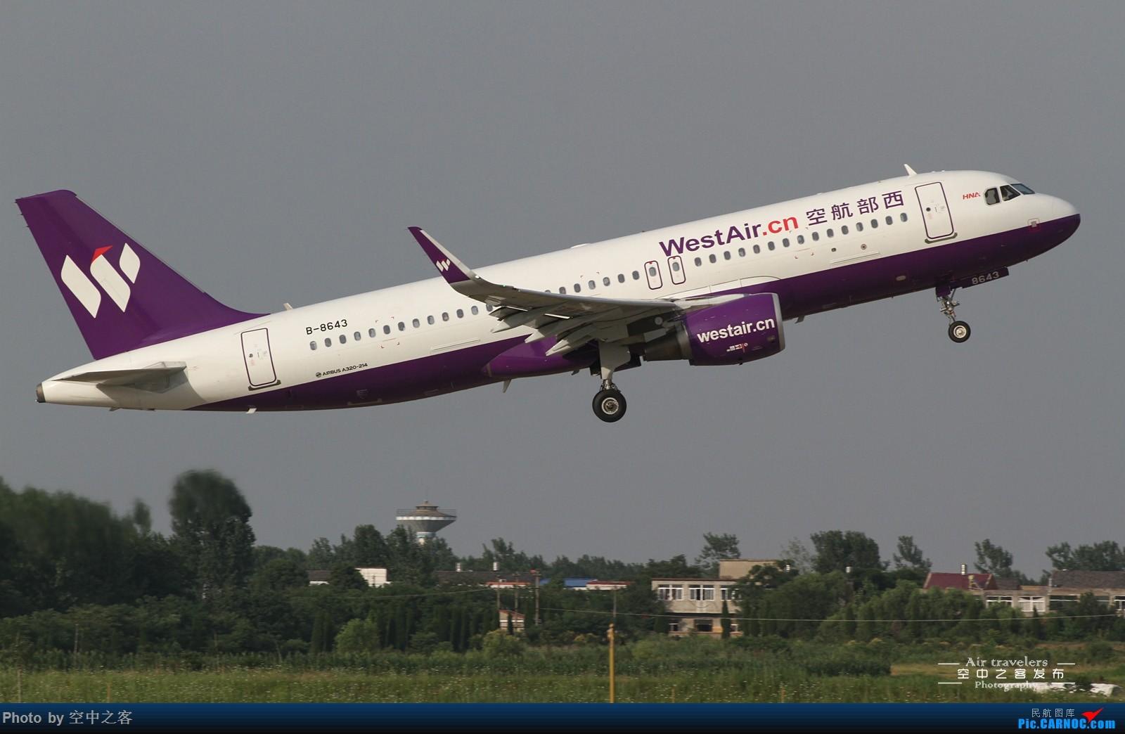 Re:[原创][合肥飞友会·霸都打机队]空中之客发布 新机场A5拍机位草都长一人高了 拍拍拉起 AIRBUS A320-200 B-8643 合肥新桥国际机场