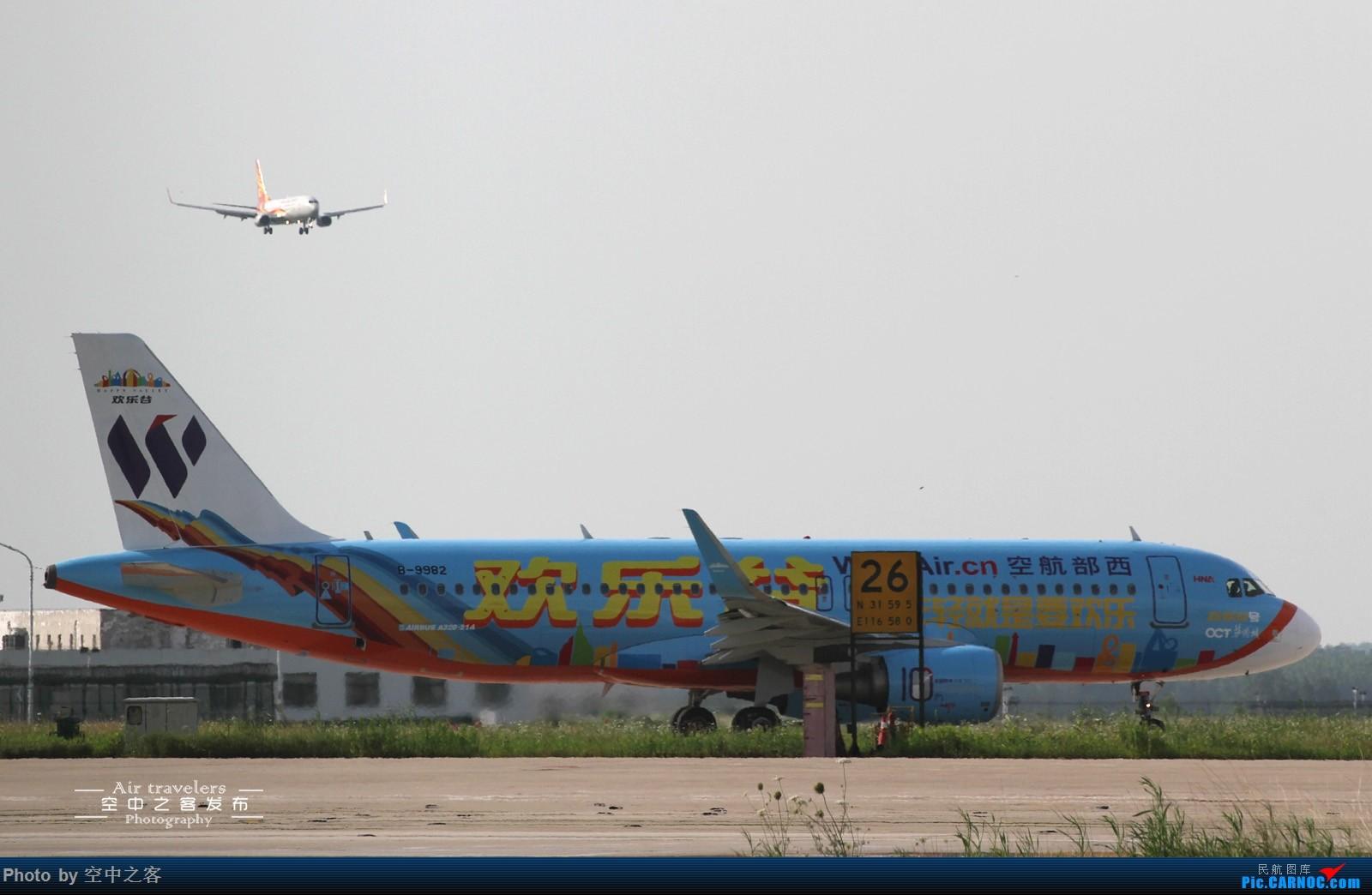 Re:[原创][合肥飞友会·霸都打机队]空中之客发布 续发欢乐谷滑出 远远的多彩贵州190... AIRBUS A320-200 B-9982 合肥新桥国际机场