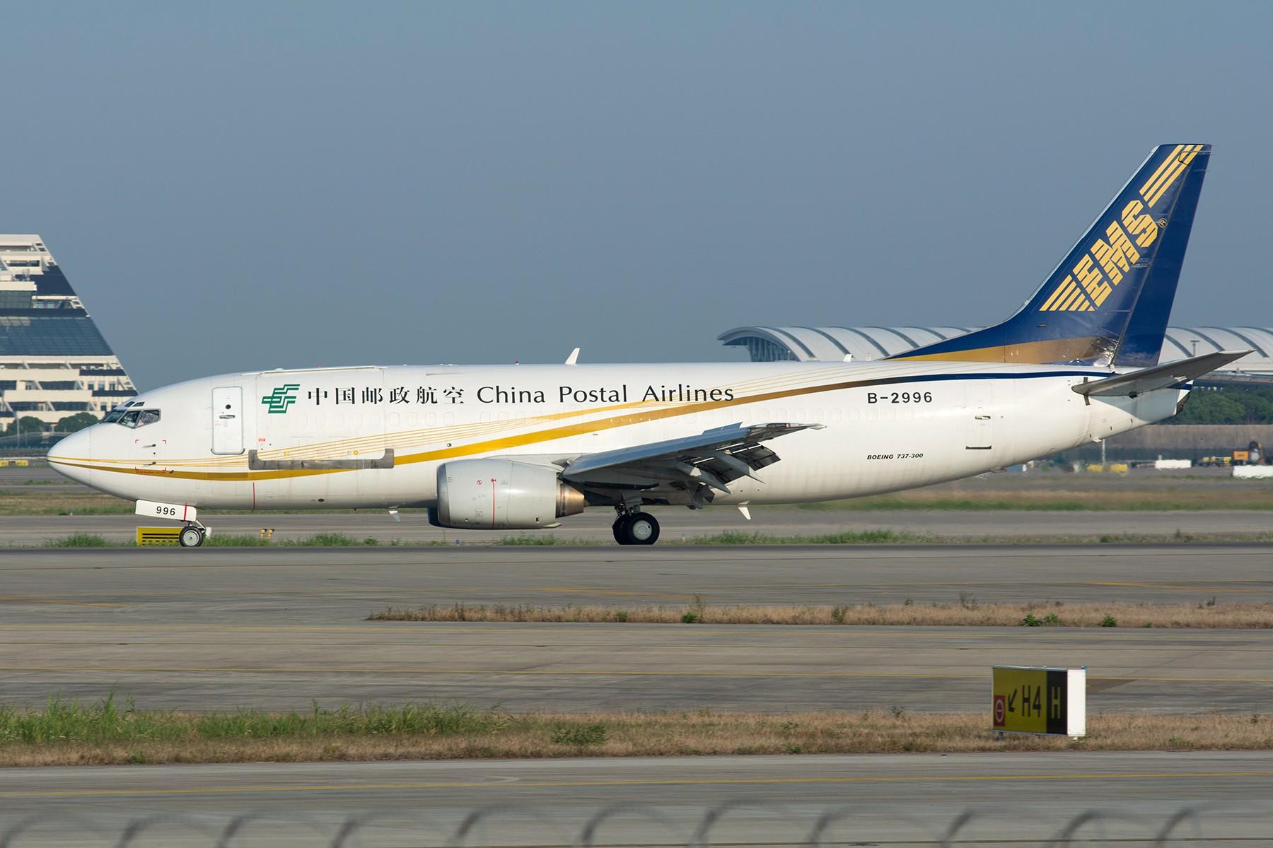 Re:[原创][PVG] 偶遇邮航三兄弟 BOEING 737-300 B-2996 中国上海浦东国际机场