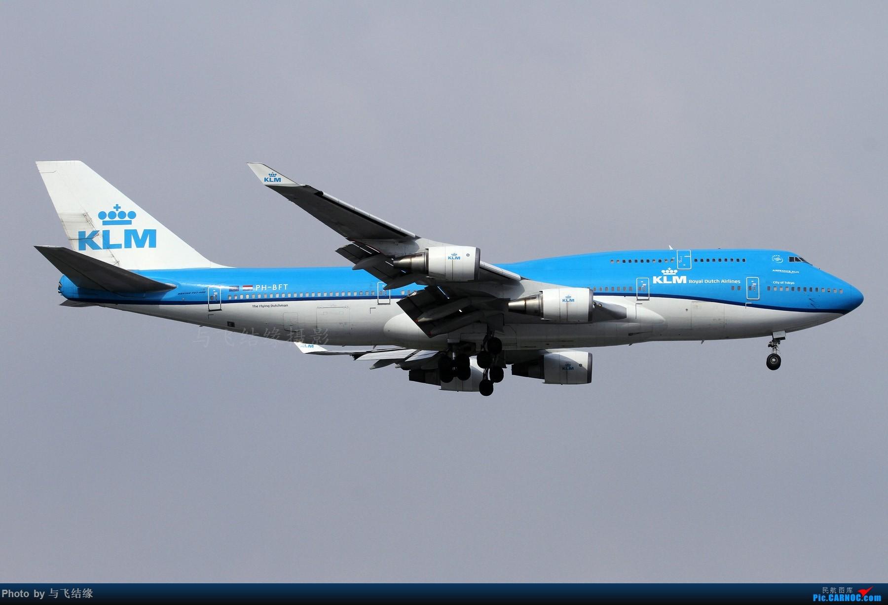 Re:[原创]荷航,以色列航,加航! BOEING 747-400 PH-BFT 中国北京首都国际机场