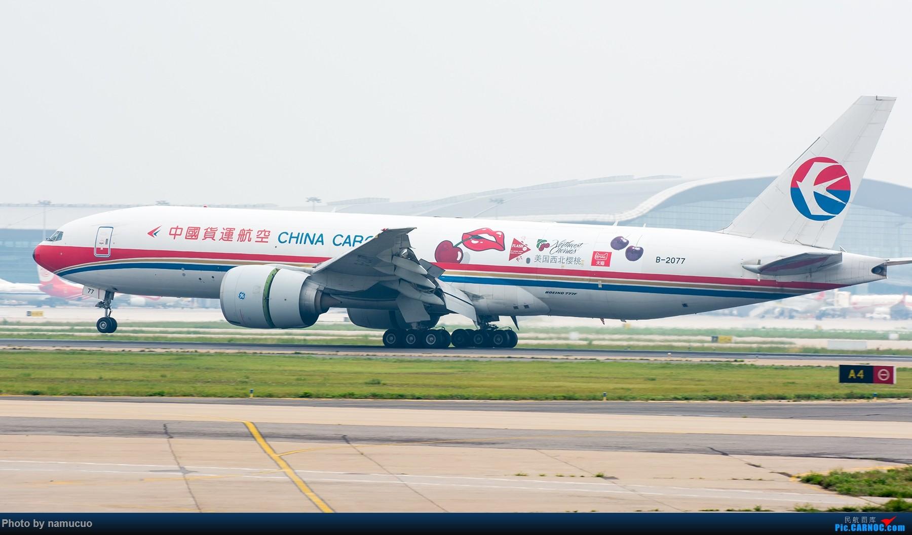 [原创]【TSN】中国货运B-2077彩绘卡狗 BOEING 777-200 B-2077