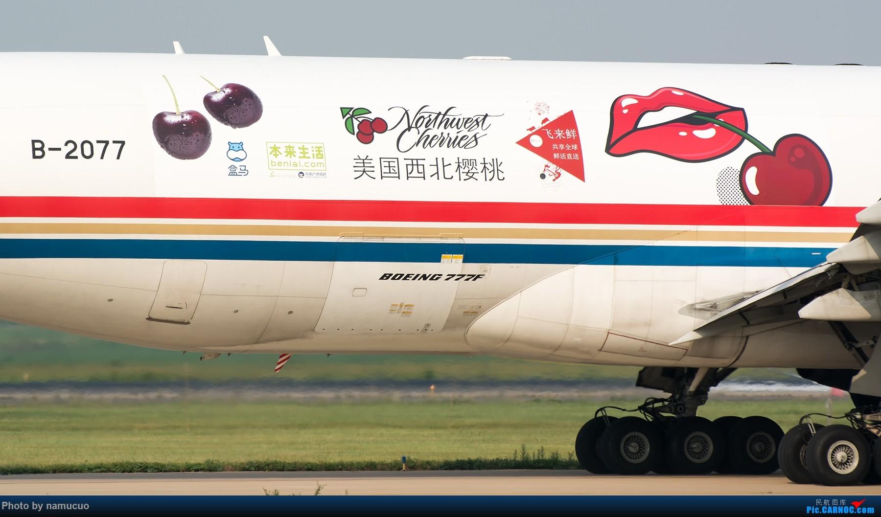 Re:[原创]【TSN】中国货运B-2077彩绘卡狗 BOEING 777-200 B-2077