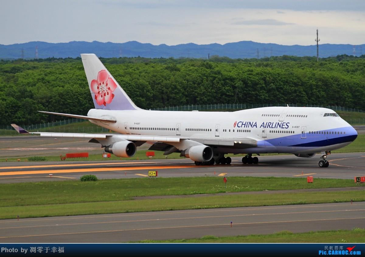 Re:[原创]冒个泡,欢迎拍砖 BOEING 747-400 B-18207 日本新千岁机场