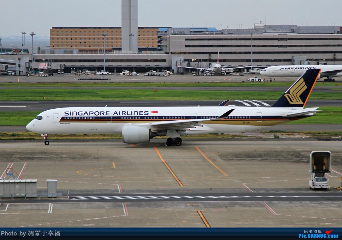 Re:[原创]冒个泡,欢迎拍砖 AIRBUS A350-900 9V-SMC 日本东京羽田国际机场
