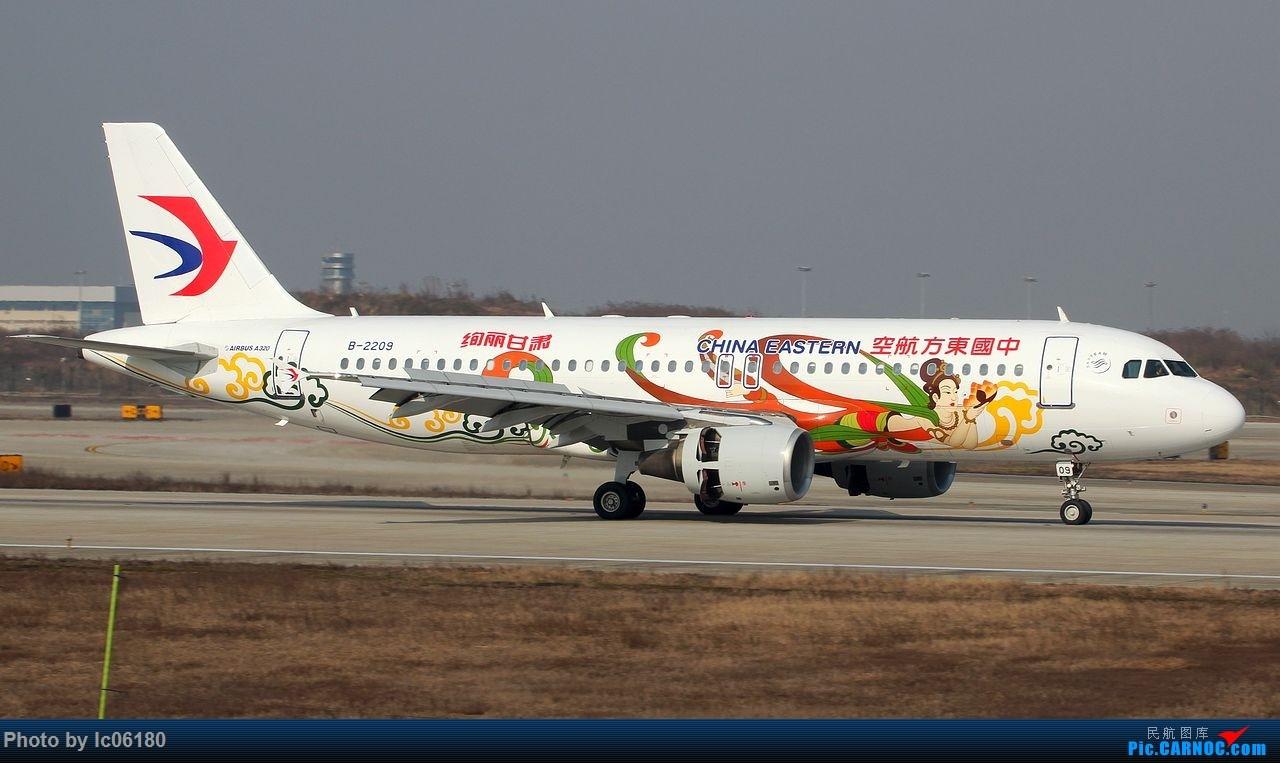 Re:[原创]『lc06180』初探NKG AIRBUS A320-200 B-2209 中国南京禄口国际机场