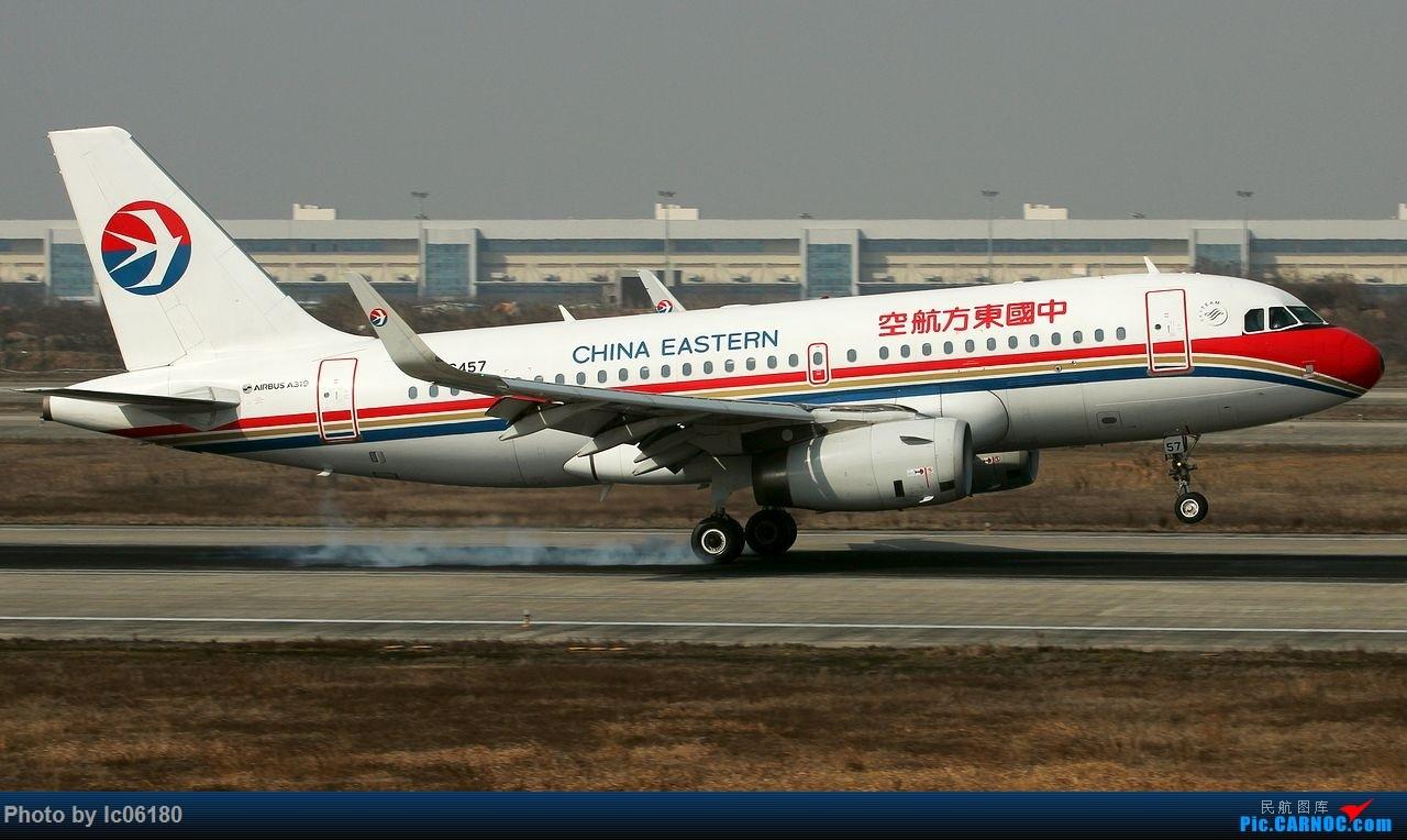 Re:[原创]『lc06180』初探NKG AIRBUS A319-100 B-6457 中国南京禄口国际机场