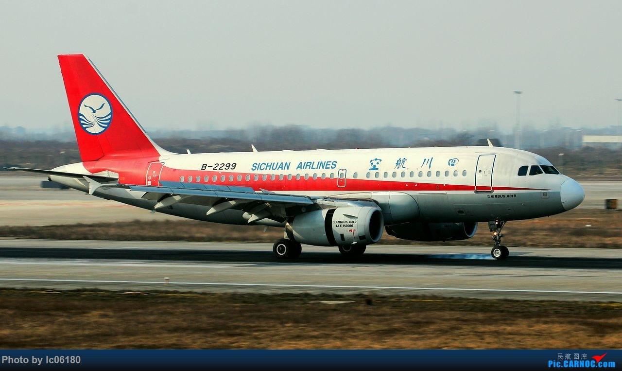 Re:[原创]『lc06180』初探NKG AIRBUS A319-100 B-2299 中国南京禄口国际机场