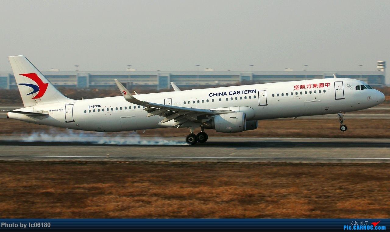 Re:[原创]『lc06180』初探NKG AIRBUS A321-200 B-8396 中国南京禄口国际机场