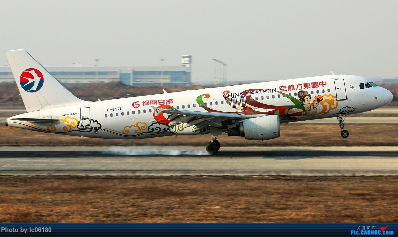 Re:[原创]『lc06180』初探NKG AIRBUS A320-200 B-6371 中国南京禄口国际机场