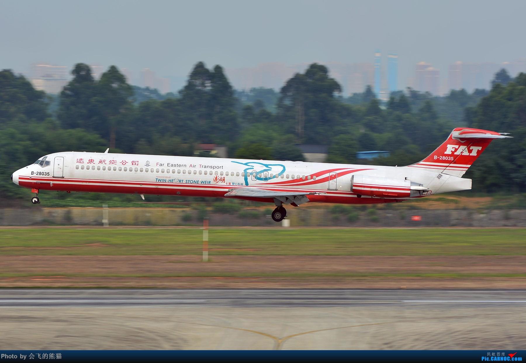 [原创]天气不似预期 MD MD-80-82 B-28035 中国成都双流国际机场