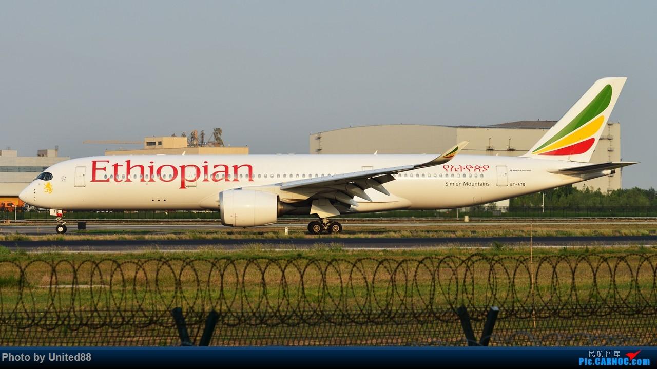 埃塞俄比亚航空A359 A350-900 ET-ATQ 北京首都国际机场