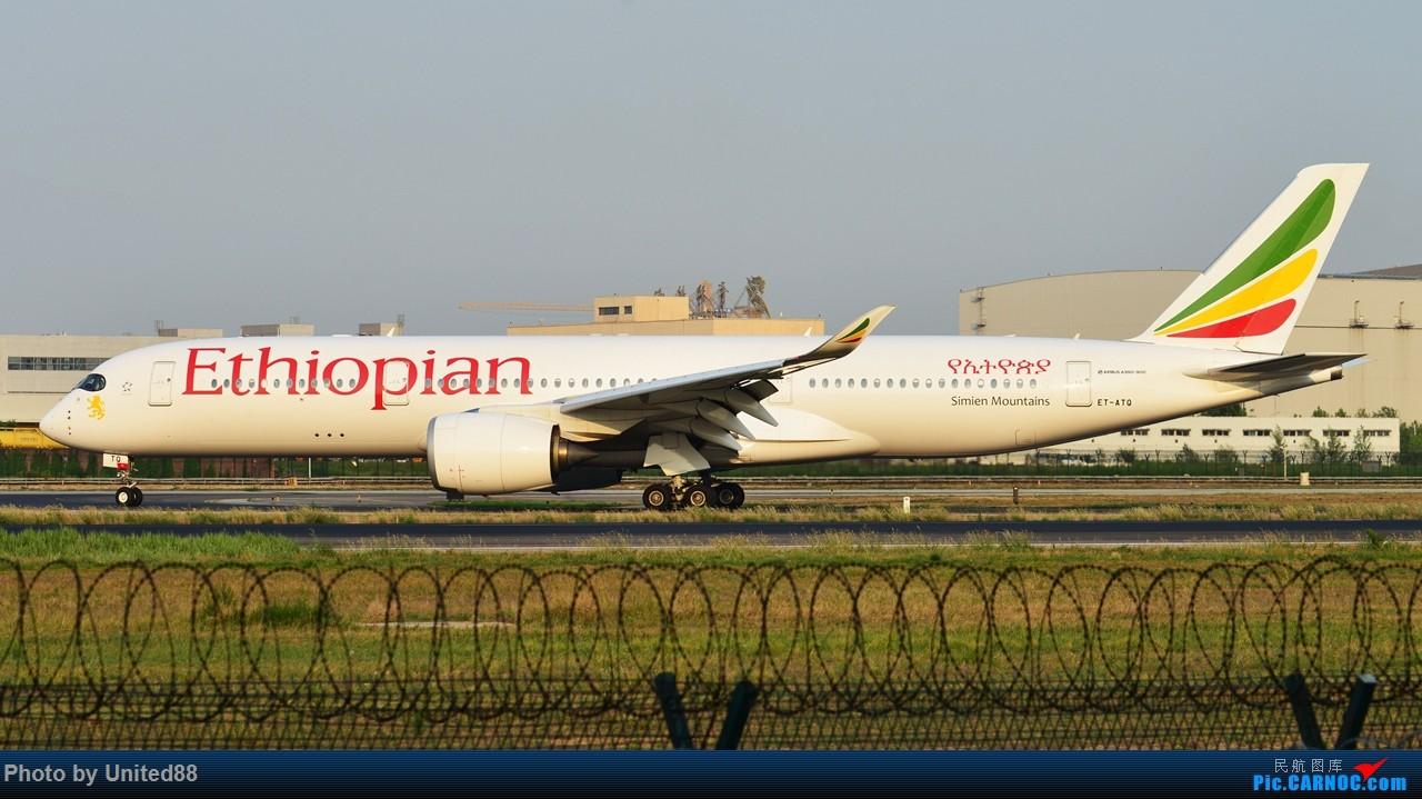 Re:埃塞俄比亚航空A359 A350-900 ET-ATQ 北京首都国际机场