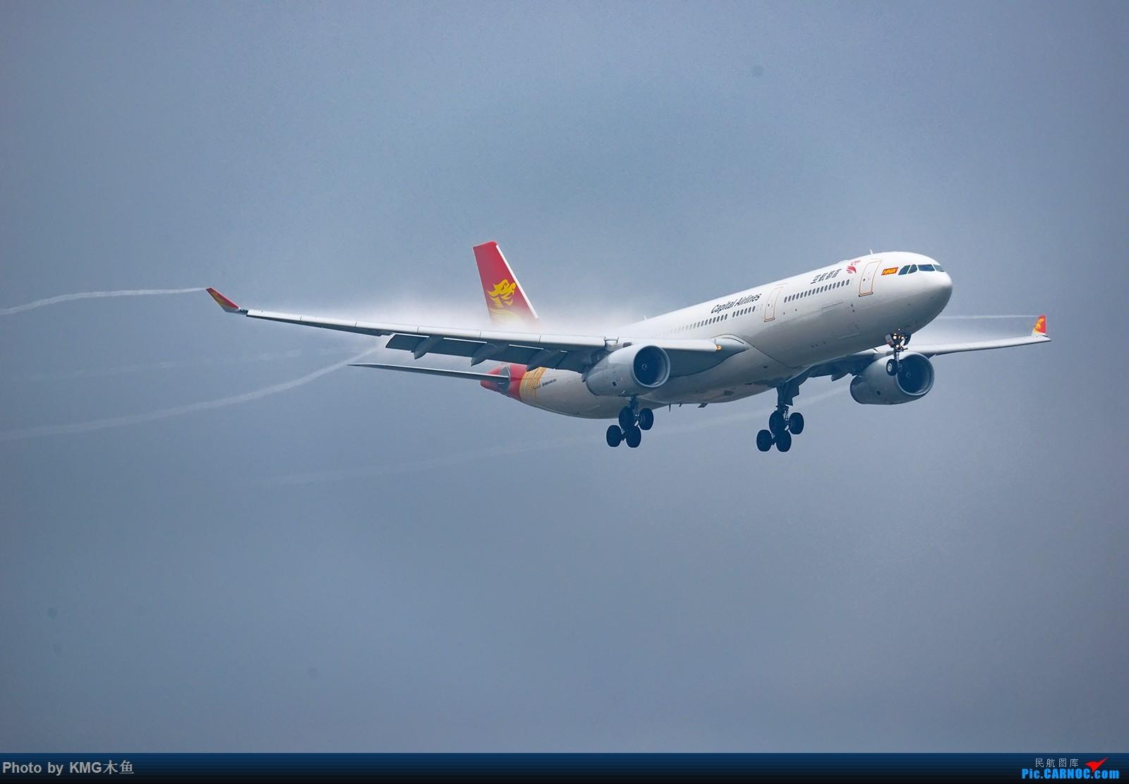 [原创]【昆明长水国际机场——KMG木鱼拍机】昆明接二连三的阴雨天,形成了好货烂天有,烂天必有好货的奇特现象,最后一张图亮了 AIRBUS A330-300 B-8678 中国昆明长水国际机场
