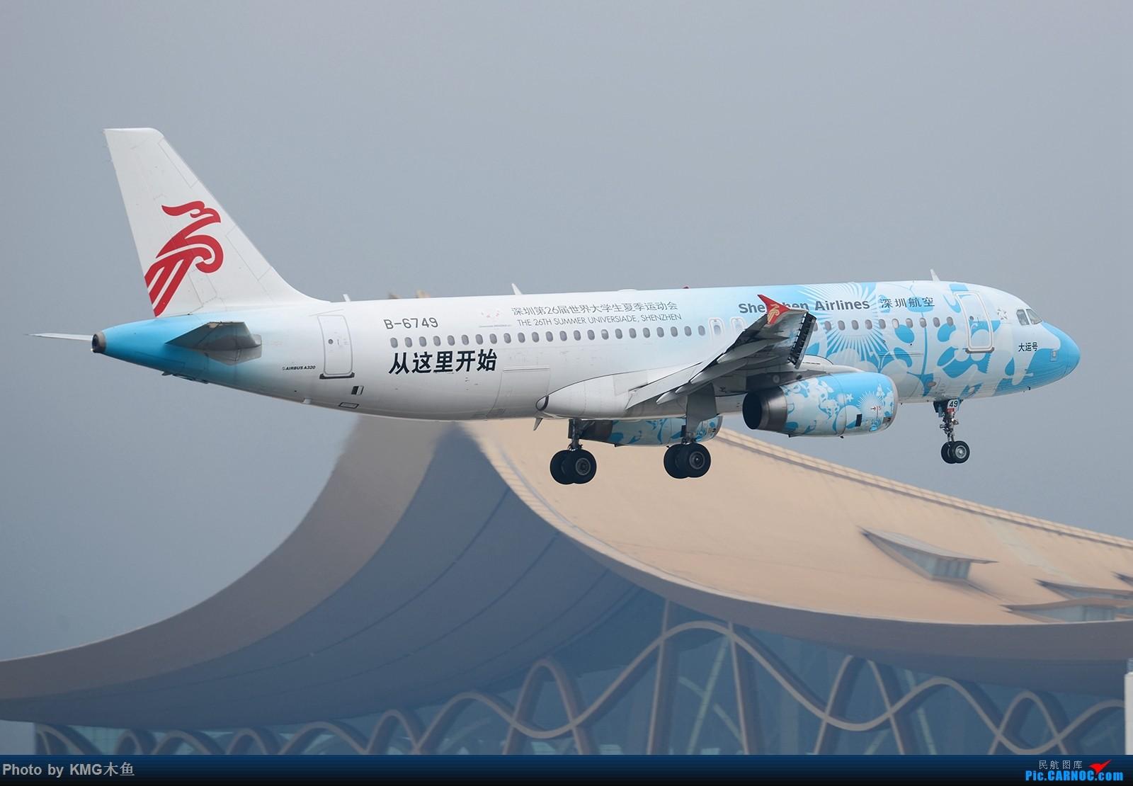 Re:[原创]【昆明长水国际机场——KMG木鱼拍机】昆明接二连三的阴雨天,形成了好货烂天有,烂天必有好货的奇特现象 AIRBUS A320-200 B-6749 中国昆明长水国际机场
