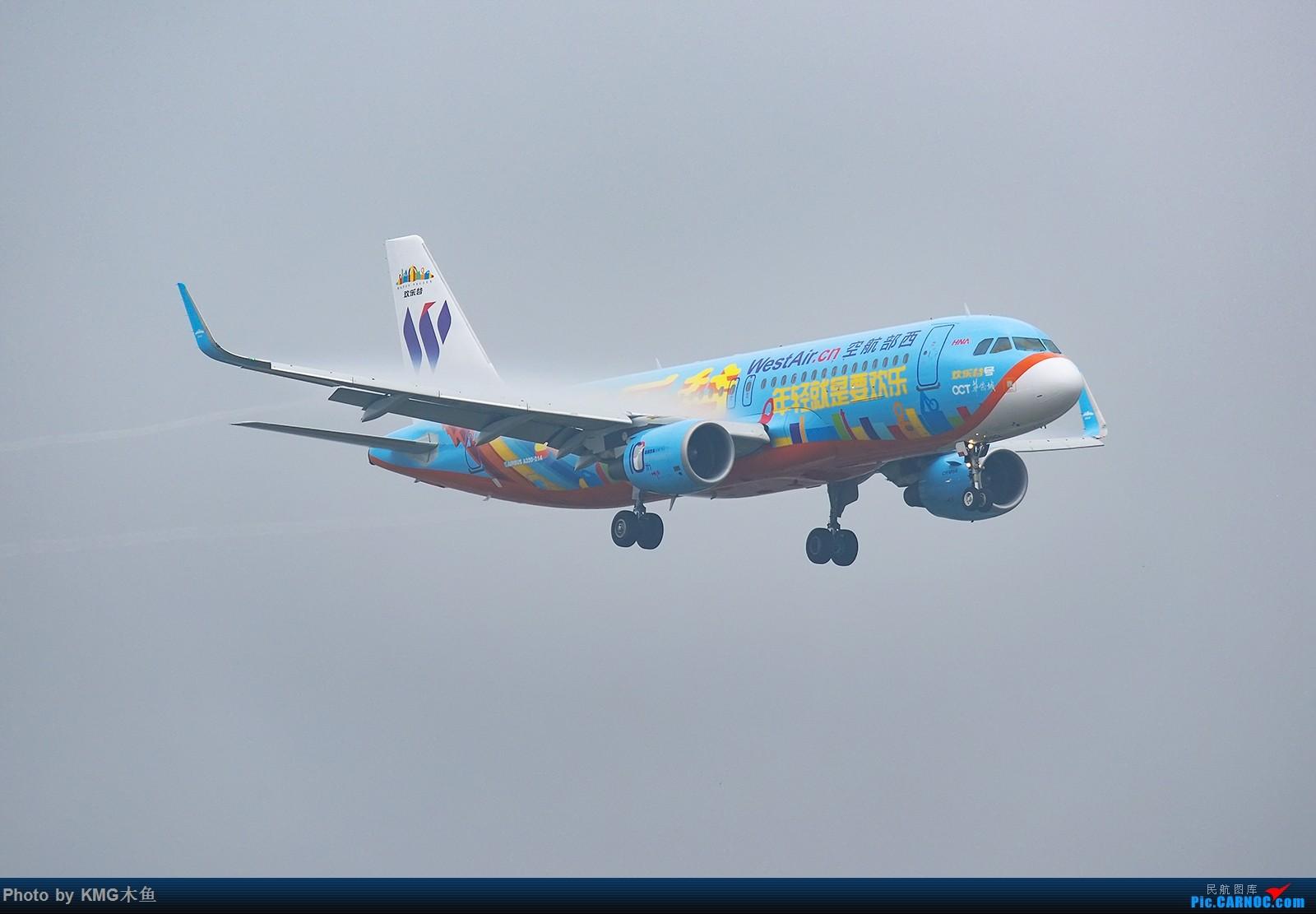 Re:[原创]【昆明长水国际机场——KMG木鱼拍机】昆明接二连三的阴雨天,形成了好货烂天有,烂天必有好货的奇特现象 AIRBUS A320-200 B-9982 中国昆明长水国际机场