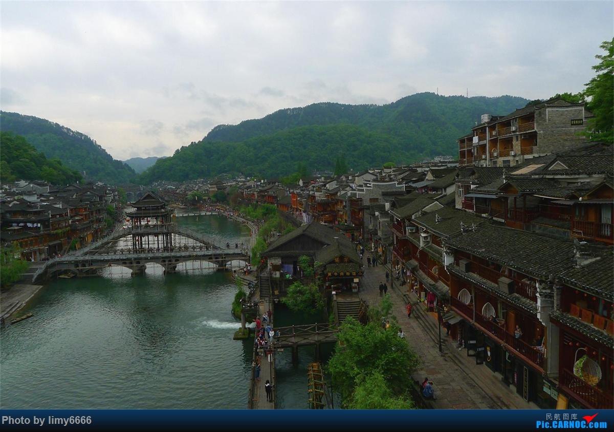 Re:[原创]平生首次旅游。凤凰古城两天一夜游
