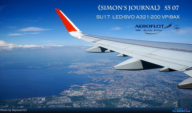 [原创]《Simon游记》第五季第七集 SU17&SU220 LED-SVO-CAN 俄航回家路 SU17上首搭A321鲨鳍小翼,既不平静也不顺心的国际航班SU220