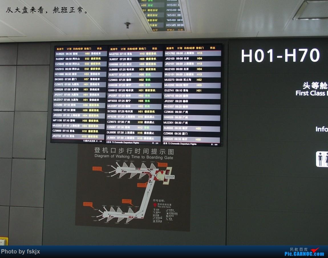 【fskjx的飞行游记☆50】为了一刹那的遇见·悉尼·奥克兰    中国西安咸阳国际机场